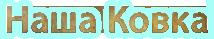 nkovka.ru